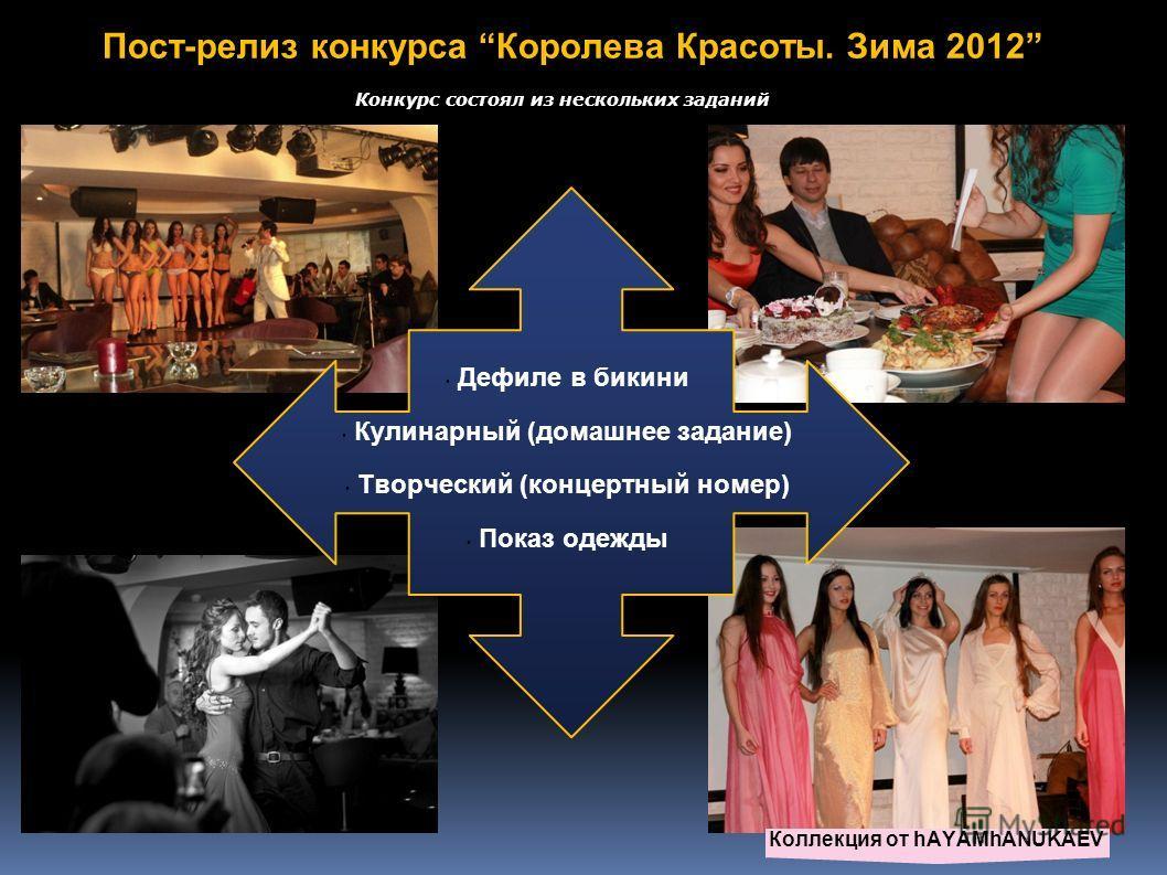 Пост-релиз конкурса Королева Красоты. Зима 2012 Конкурс состоял из нескольких заданий Дефиле в бикини Кулинарный (домашнее задание) Творческий (концертный номер) Показ одежды Коллекция от hAYAMhANUKAEV