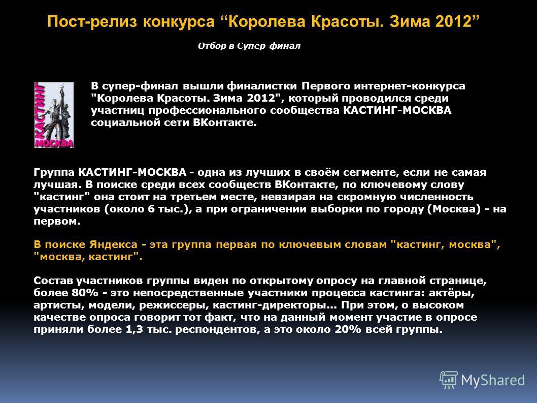 Пост-релиз конкурса Королева Красоты. Зима 2012 Группа КАСТИНГ-МОСКВА - одна из лучших в своём сегменте, если не самая лучшая. В поиске среди всех сообществ ВКонтакте, по ключевому слову