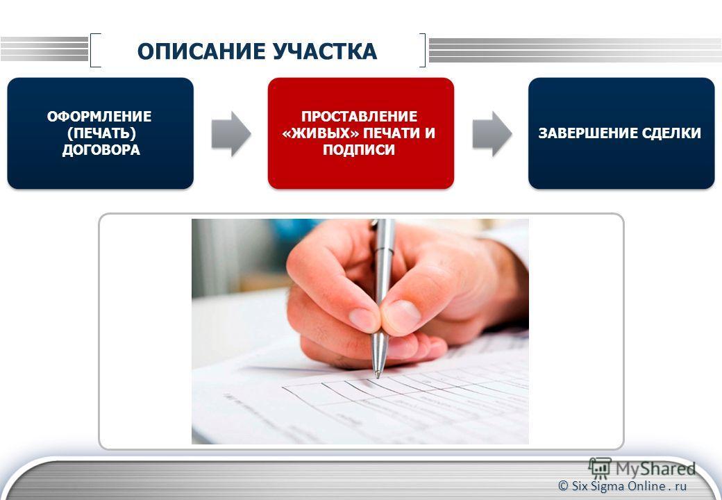 © Six Sigma Online. ru ОПИСАНИЕ УЧАСТКА ОФОРМЛЕНИЕ (ПЕЧАТЬ) ДОГОВОРА ЗАВЕРШЕНИЕ СДЕЛКИ ПРОСТАВЛЕНИЕ «ЖИВЫХ» ПЕЧАТИ И ПОДПИСИ
