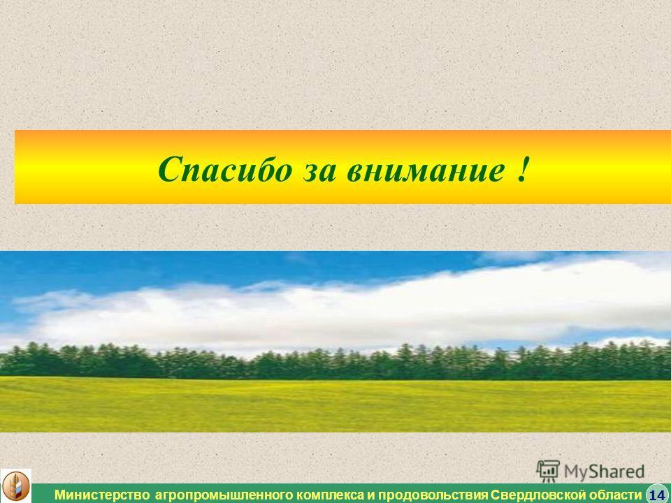 Министерство агропромышленного комплекса и продовольствия Свердловской области 14 Спасибо за внимание !
