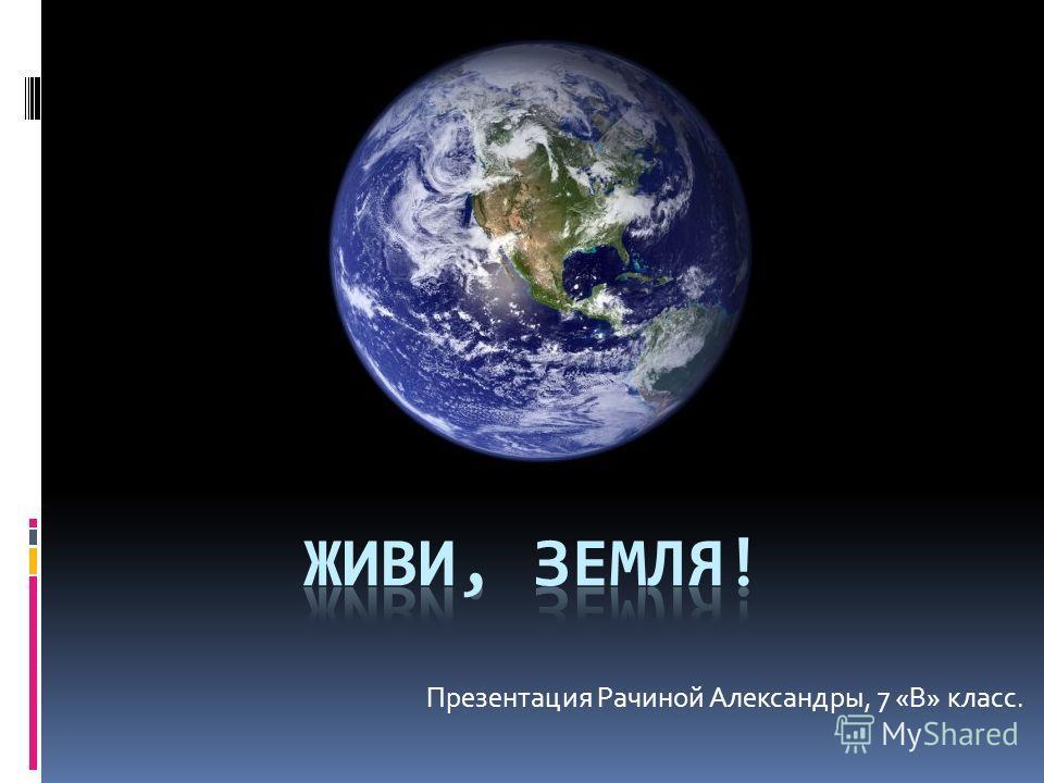 Презентация Рачиной Александры, 7 «В» класс.