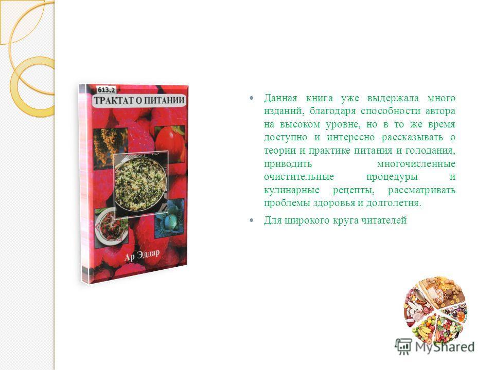 Данная книга уже выдержала много изданий, благодаря способности автора на высоком уровне, но в то же время доступно и интересно рассказывать о теории и практике питания и голодания, приводить многочисленные очистительные процедуры и кулинарные рецепт