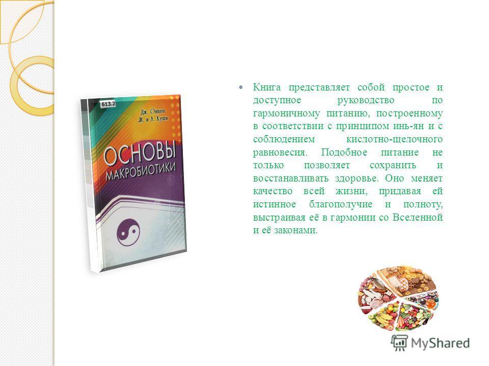 Книга представляет собой простое и доступное руководство по гармоничному питанию, построенному в соответствии с принципом инь - ян и с соблюдением кислотно - щелочного равновесия. Подобное питание не только позволяет сохранить и восстанавливать здоро