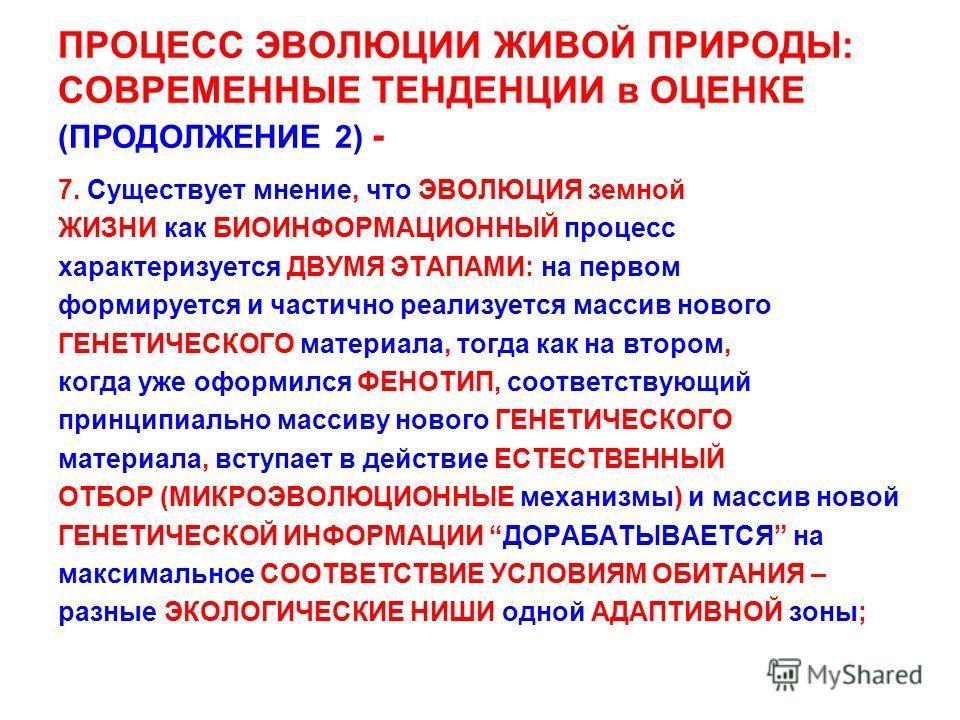 ПРОЦЕСС ЭВОЛЮЦИИ ЖИВОЙ ПРИРОДЫ: СОВРЕМЕННЫЕ ТЕНДЕНЦИИ в ОЦЕНКЕ (ПРОДОЛЖЕНИЕ 2) - 7. Существует мнение, что ЭВОЛЮЦИЯ земной ЖИЗНИ как БИОИНФОРМАЦИОННЫЙ процесс характеризуется ДВУМЯ ЭТАПАМИ: на первом формируется и частично реализуется массив нового Г