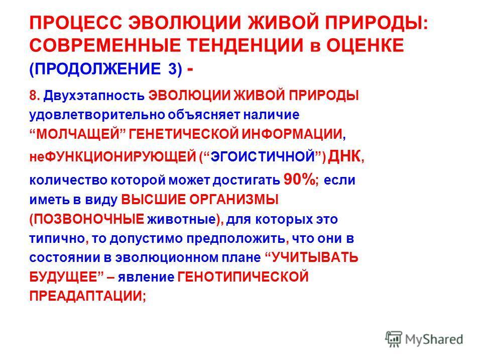 ПРОЦЕСС ЭВОЛЮЦИИ ЖИВОЙ ПРИРОДЫ: СОВРЕМЕННЫЕ ТЕНДЕНЦИИ в ОЦЕНКЕ (ПРОДОЛЖЕНИЕ 3) - 8. Двухэтапность ЭВОЛЮЦИИ ЖИВОЙ ПРИРОДЫ удовлетворительно объясняет наличие МОЛЧАЩЕЙ ГЕНЕТИЧЕСКОЙ ИНФОРМАЦИИ, неФУНКЦИОНИРУЮЩЕЙ (ЭГОИСТИЧНОЙ) ДНК, количество которой мож
