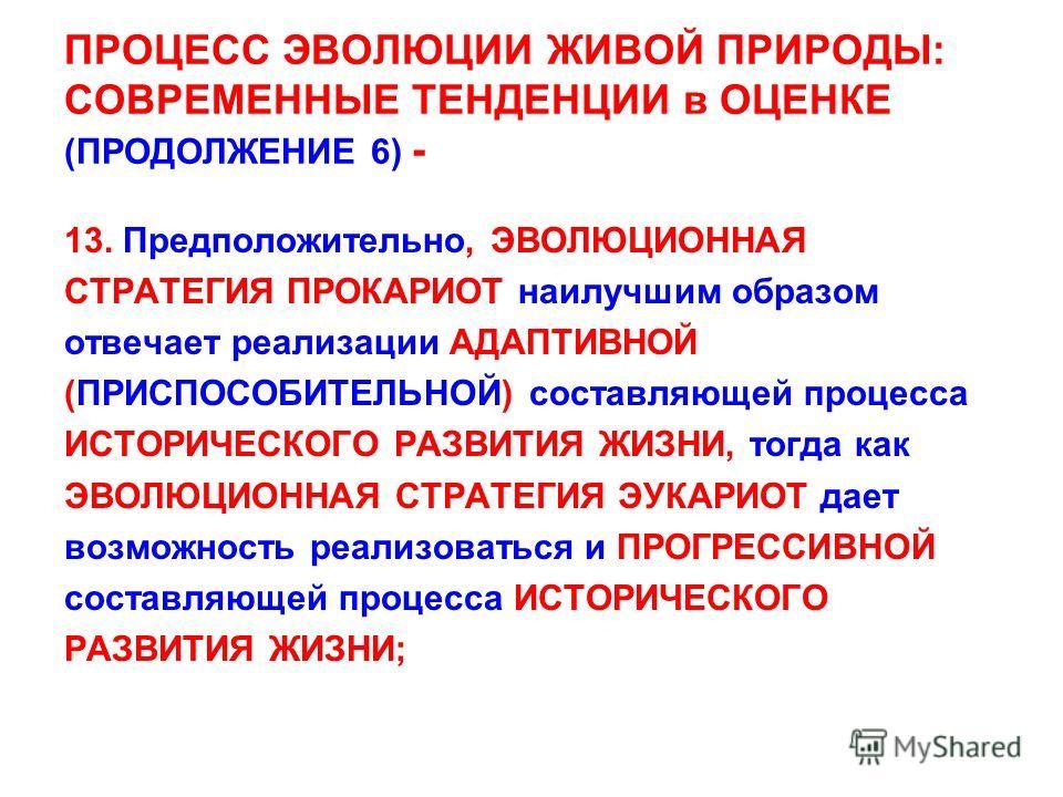 ПРОЦЕСС ЭВОЛЮЦИИ ЖИВОЙ ПРИРОДЫ: СОВРЕМЕННЫЕ ТЕНДЕНЦИИ в ОЦЕНКЕ (ПРОДОЛЖЕНИЕ 6) - 13. Предположительно, ЭВОЛЮЦИОННАЯ СТРАТЕГИЯ ПРОКАРИОТ наилучшим образом отвечает реализации АДАПТИВНОЙ (ПРИСПОСОБИТЕЛЬНОЙ) составляющей процесса ИСТОРИЧЕСКОГО РАЗВИТИЯ