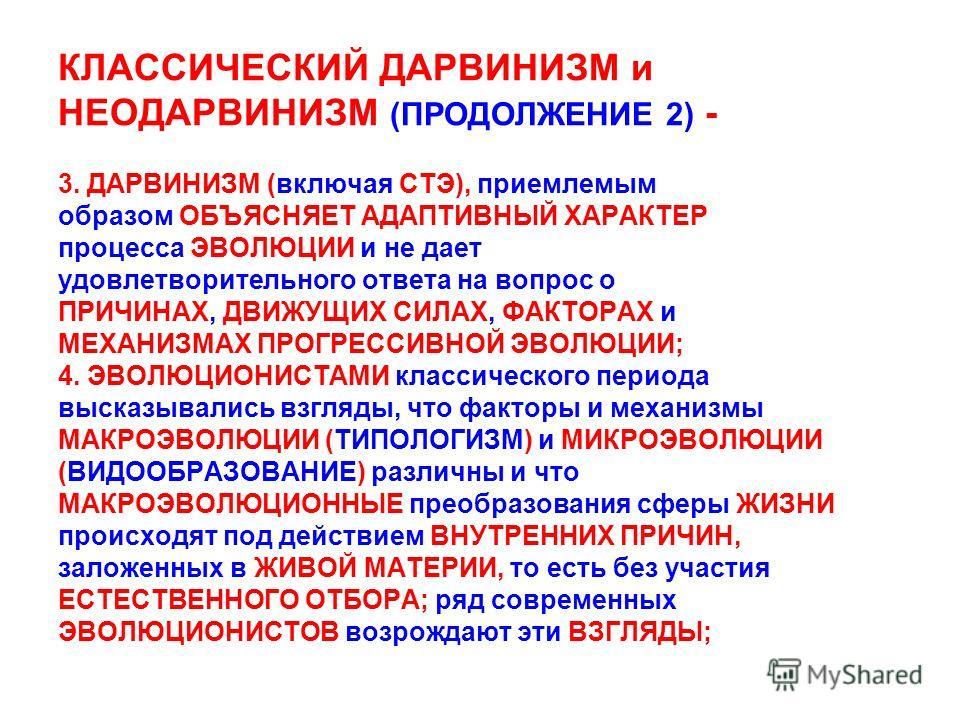 КЛАССИЧЕСКИЙ ДАРВИНИЗМ и НЕОДАРВИНИЗМ (ПРОДОЛЖЕНИЕ 2) - 3. ДАРВИНИЗМ (включая СТЭ), приемлемым образом ОБЪЯСНЯЕТ АДАПТИВНЫЙ ХАРАКТЕР процесса ЭВОЛЮЦИИ и не дает удовлетворительного ответа на вопрос о ПРИЧИНАХ, ДВИЖУЩИХ СИЛАХ, ФАКТОРАХ и МЕХАНИЗМАХ ПР