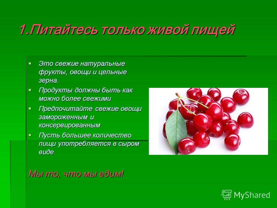 1.Питайтесь только живой пищей Это свежие натуральные фрукты, овощи и цельные зерна. Это свежие натуральные фрукты, овощи и цельные зерна. Продукты должны быть как можно более свежими Продукты должны быть как можно более свежими Предпочитайте свежие