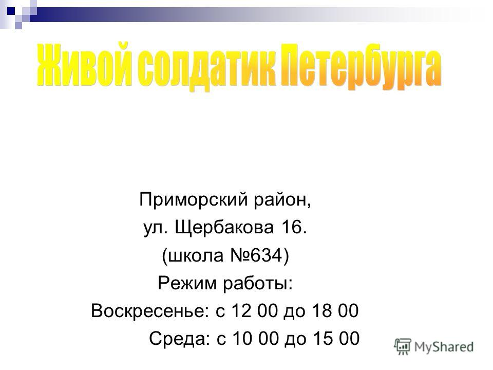 Приморский район, ул. Щербакова 16. (школа 634) Режим работы: Воскресенье: с 12 00 до 18 00 Среда: с 10 00 до 15 00