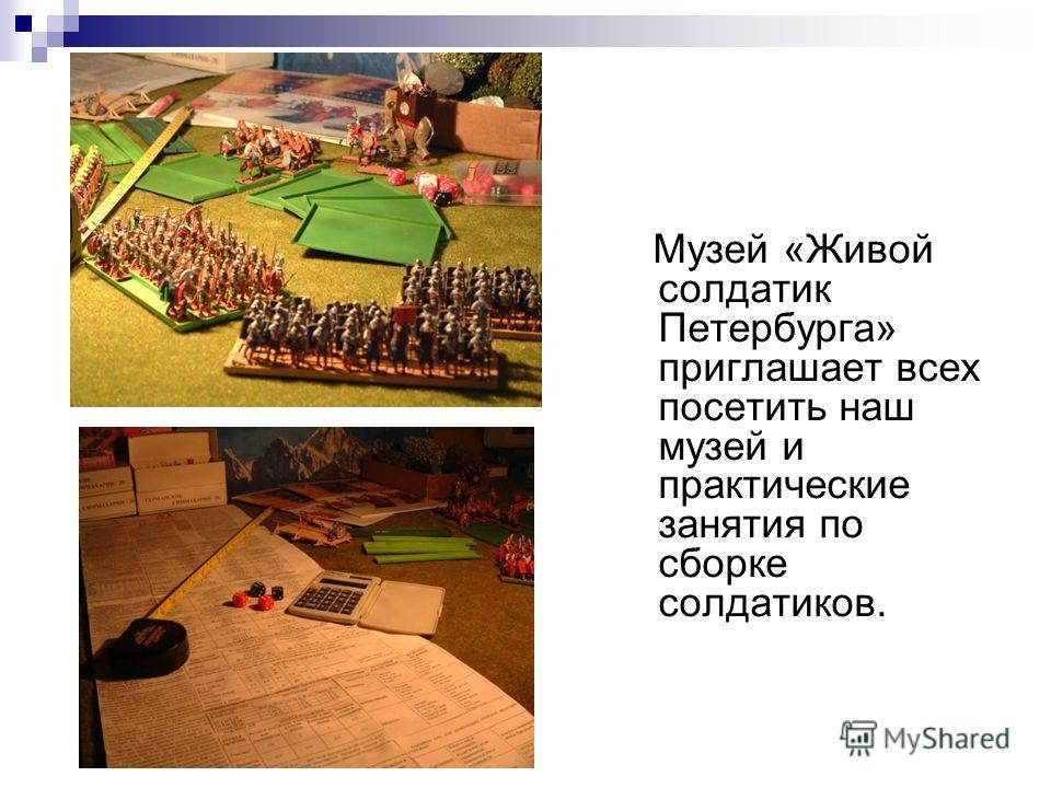 Музей «Живой солдатик Петербурга» приглашает всех посетить наш музей и практические занятия по сборке солдатиков.