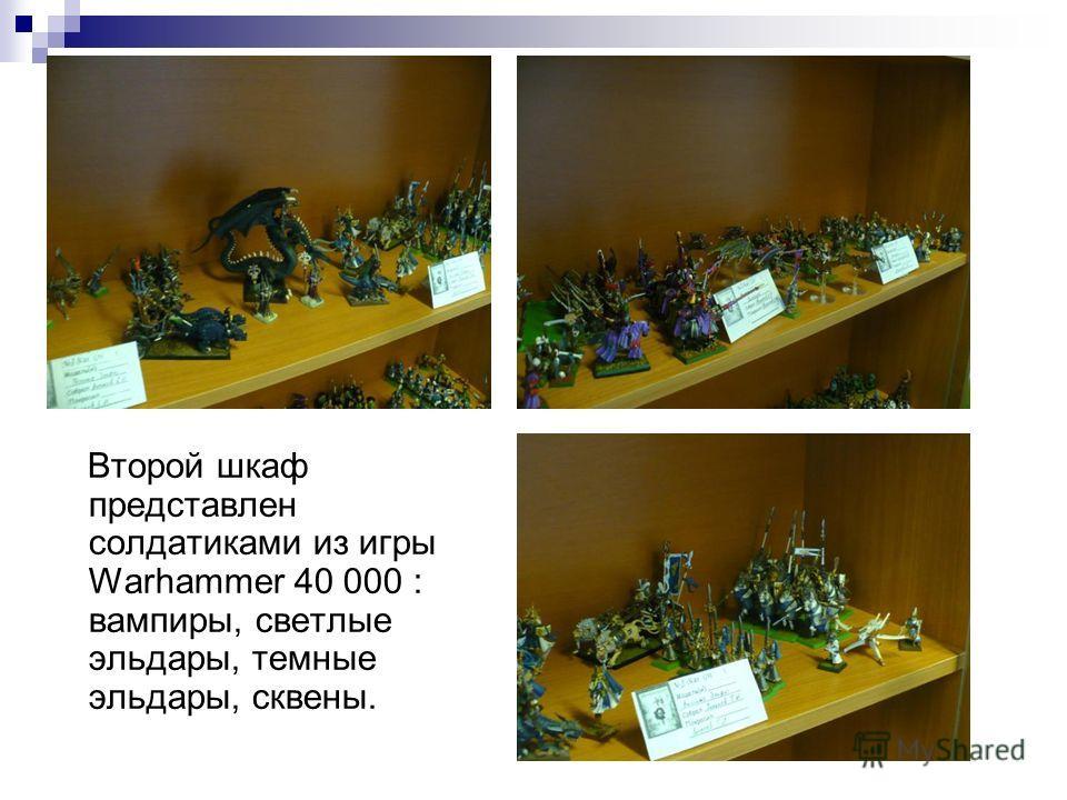 Второй шкаф представлен солдатиками из игры Warhammer 40 000 : вампиры, светлые эльдары, темные эльдары, сквены.