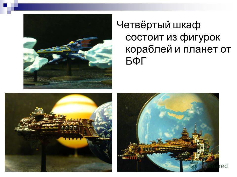 Четвёртый шкаф состоит из фигурок кораблей и планет от БФГ