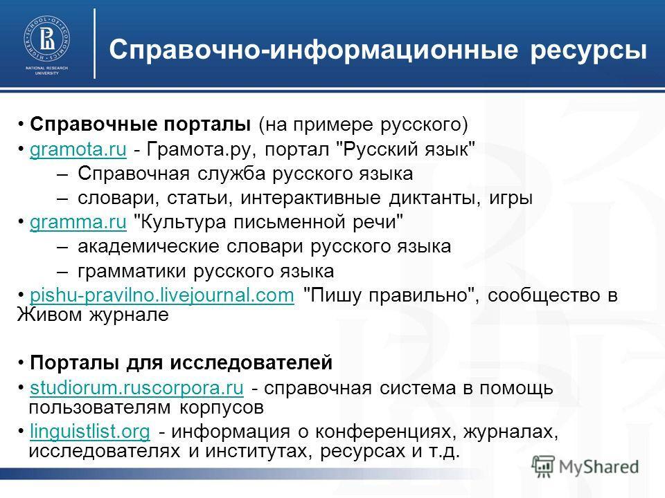 Справочно-информационные ресурсы Справочные порталы (на примере русского) gramota.ru - Грамота.ру, портал