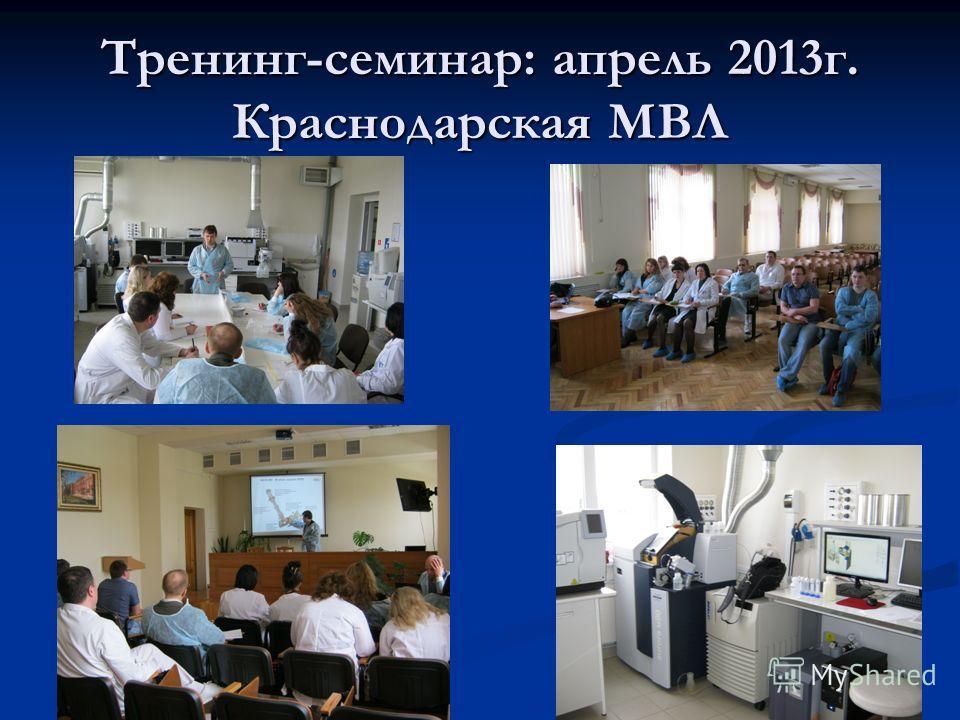 Тренинг-семинар: апрель 2013г. Краснодарская МВЛ