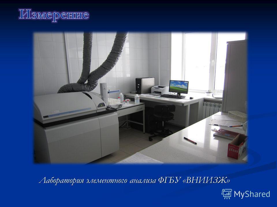 Лаборатория элементного анализа ФГБУ «ВНИИЗЖ»