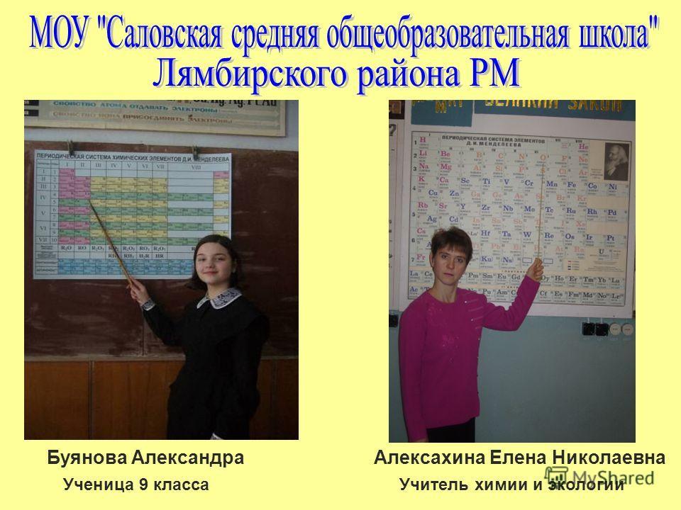Буянова АлександраАлексахина Елена Николаевна Ученица 9 классаУчитель химии и экологии