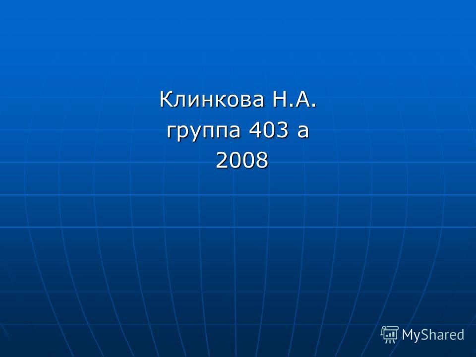 Клинкова Н.А. группа 403 а 2008 2008