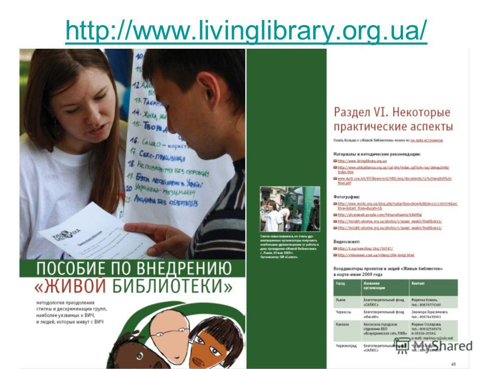 http://www.livinglibrary.org.ua/