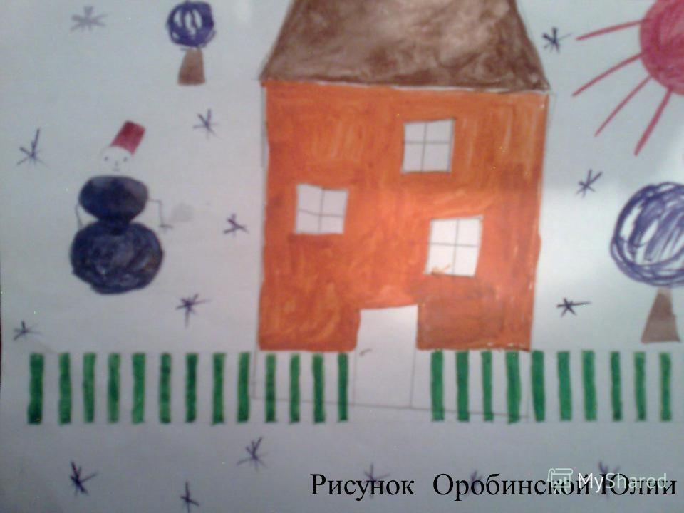 Рисунок Оробинской Юлии
