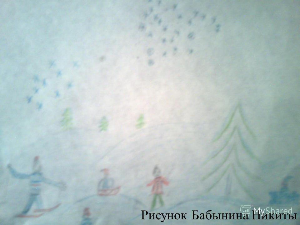 Рисунок Бабынина Никиты