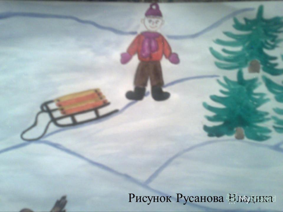 Рисунок Русанова Владика