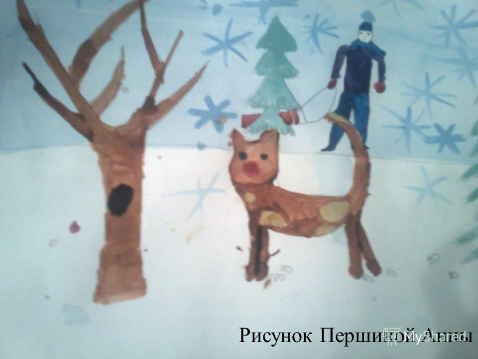 Рисунок Першиной Анны