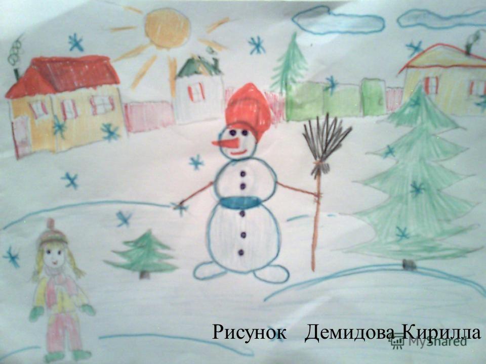 Рисунок Демидова Кирилла