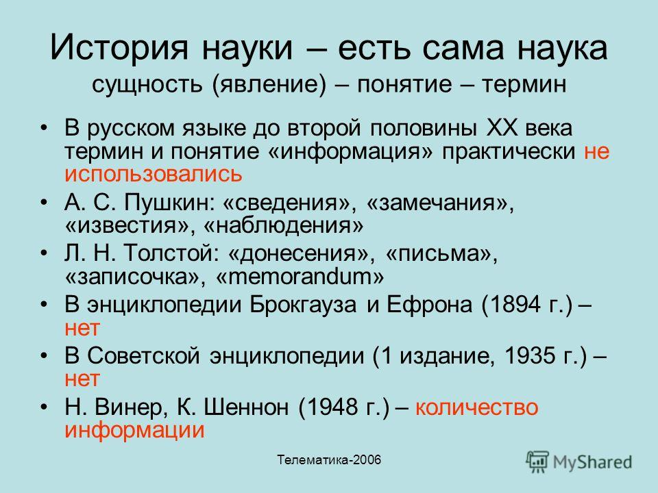 Телематика-2006 История науки – есть сама наука сущность (явление) – понятие – термин В русском языке до второй половины XX века термин и понятие «информация» практически не использовались А. С. Пушкин: «сведения», «замечания», «известия», «наблюдени