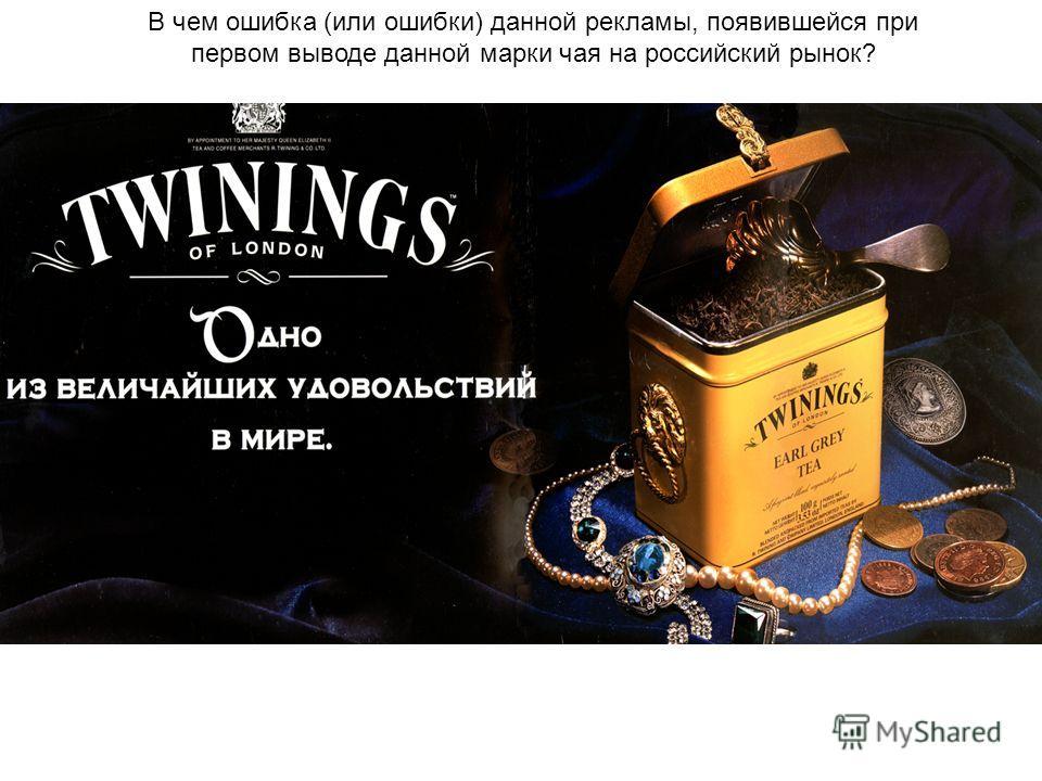 В чем ошибка (или ошибки) данной рекламы, появившейся при первом выводе данной марки чая на российский рынок?