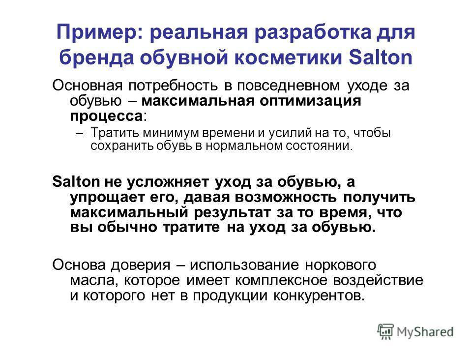Пример: реальная разработка для бренда обувной косметики Salton Основная потребность в повседневном уходе за обувью – максимальная оптимизация процесса: –Тратить минимум времени и усилий на то, чтобы сохранить обувь в нормальном состоянии. Salton не