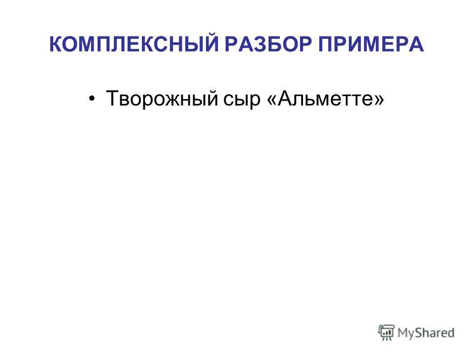 КОМПЛЕКСНЫЙ РАЗБОР ПРИМЕРА Творожный сыр «Альметте»