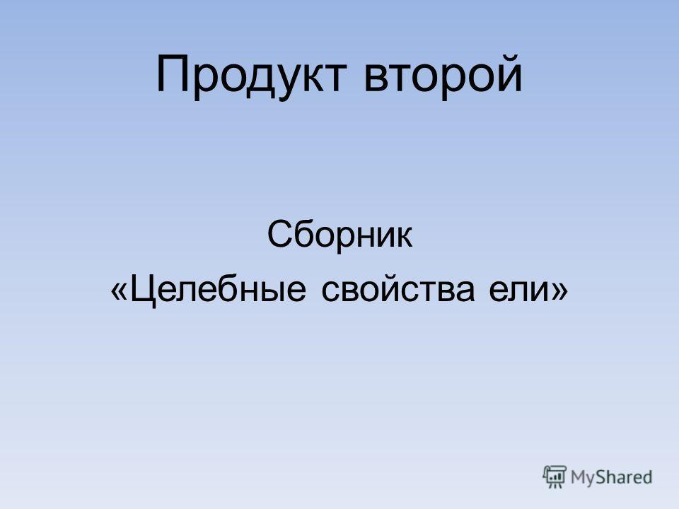 Продукт второй Сборник «Целебные свойства ели»