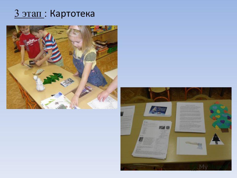 3 этап : Картотека