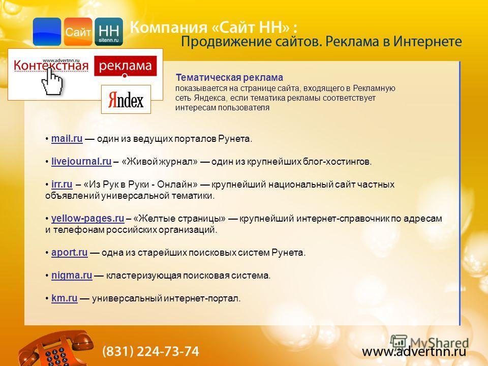 Тематическая реклама показывается на странице сайта, входящего в Рекламную сеть Яндекса, если тематика рекламы соответствует интересам пользователя mail.ru один из ведущих порталов Рунета. livejournal.ru – «Живой журнал» один из крупнейших блог-хости