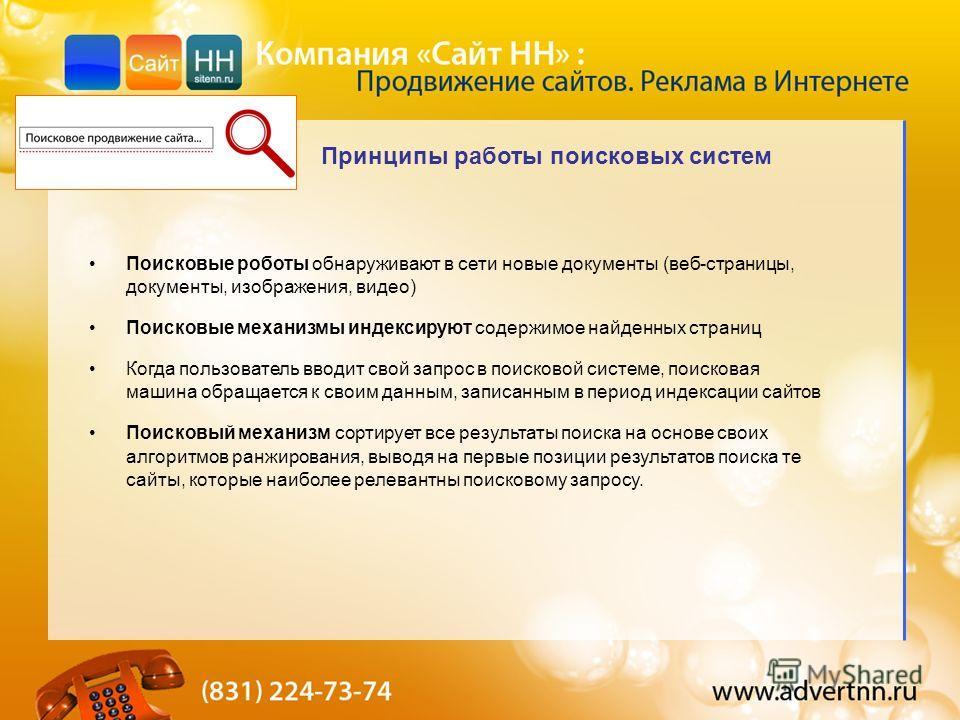 Принципы работы поисковых систем Поисковые роботы обнаруживают в сети новые документы (веб-страницы, документы, изображения, видео) Поисковые механизмы индексируют содержимое найденных страниц Когда пользователь вводит свой запрос в поисковой системе