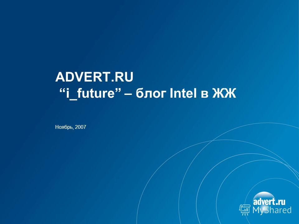 ADVERT.RU i_future – блог Intel в ЖЖ Ноябрь, 2007