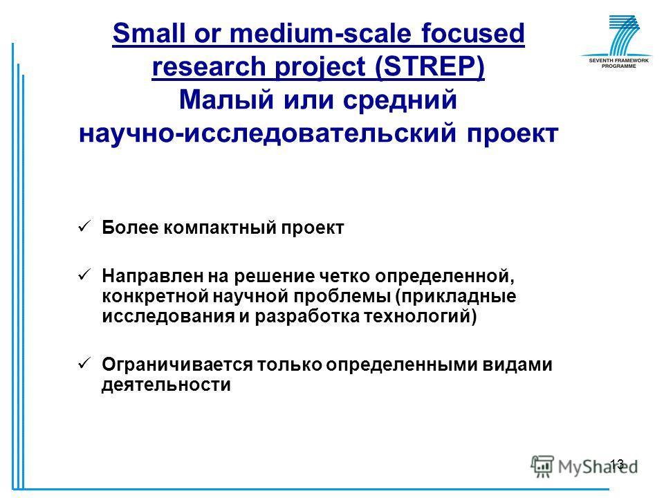 13 Small or medium-scale focused research project (STREP) Малый или средний научно-исследовательский проект Более компактный проект Направлен на решение четко определенной, конкретной научной проблемы (прикладные исследования и разработка технологий)