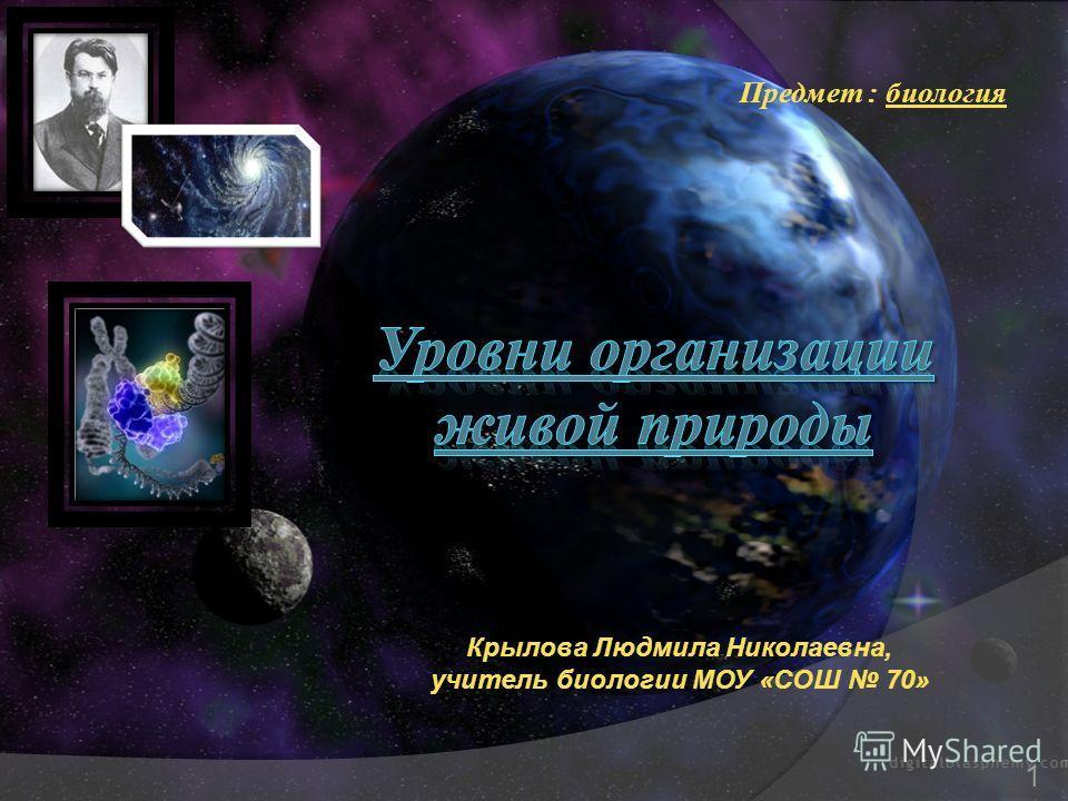 Предмет : биология Крылова Людмила Николаевна, учитель биологии МОУ «СОШ 70» 1