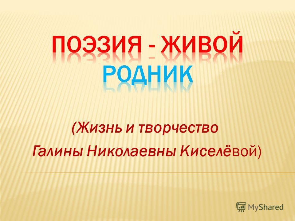 (Жизнь и творчество Галины Николаевны Киселёвой)