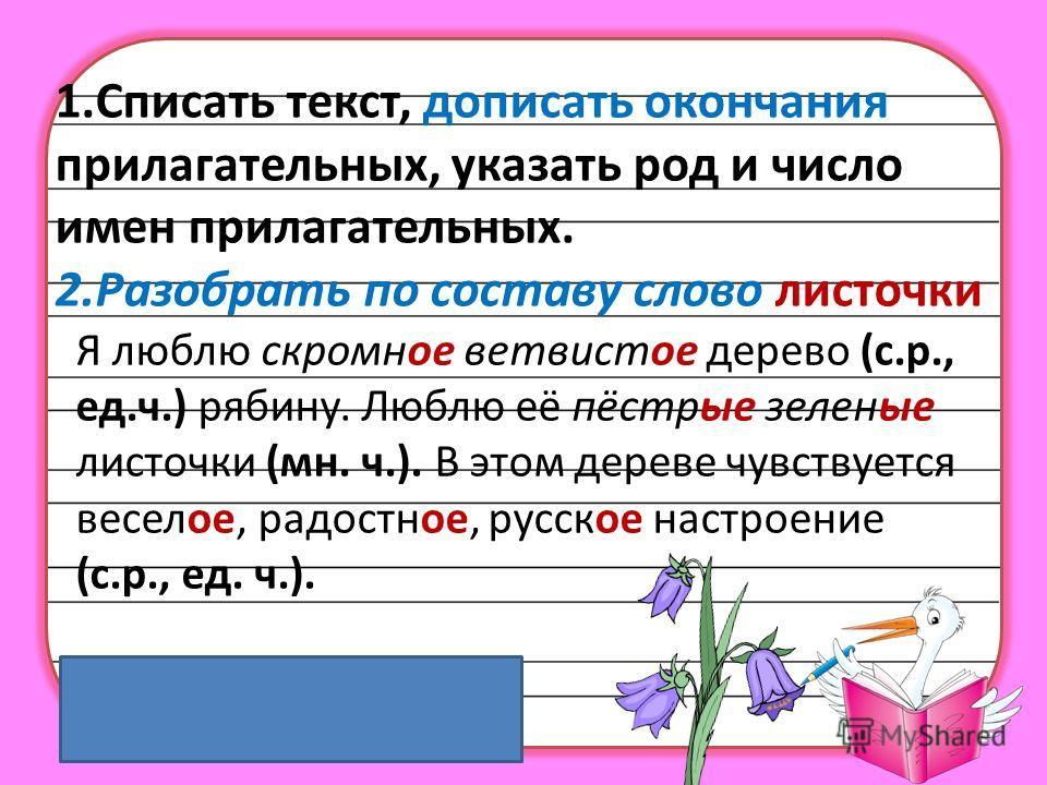 Списать текст, дописать окончания имен прилагательных, указать род и число прилагательных. (Индивидуальные разноуровневые карточки)