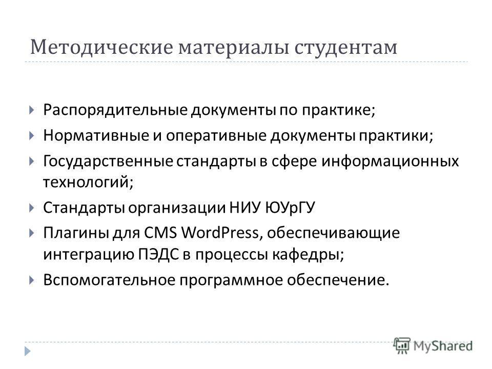Методические материалы студентам Распорядительные документы по практике ; Нормативные и оперативные документы практики ; Государственные стандарты в сфере информационных технологий ; Стандарты организации НИУ ЮУрГУ Плагины для CMS WordPress, обеспечи