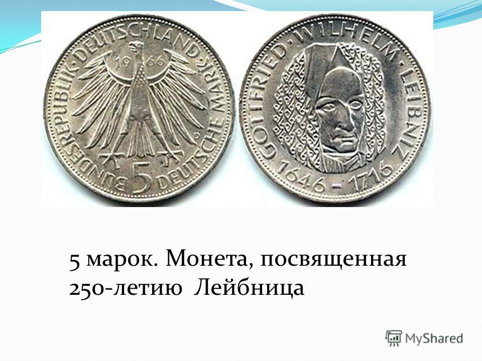5 марок. Монета, посвященная 250-летию Лейбница