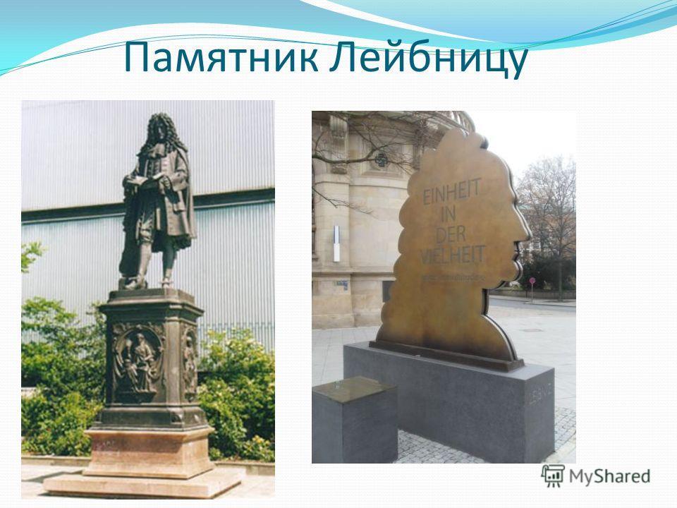 Памятник Лейбницу
