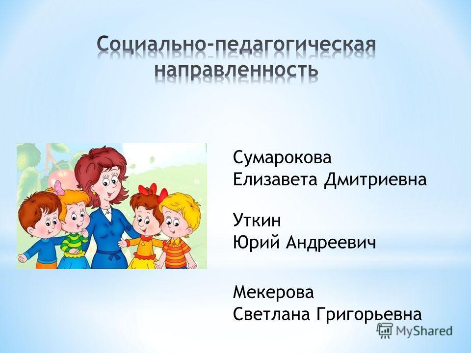 Сумарокова Елизавета Дмитриевна Уткин Юрий Андреевич Мекерова Светлана Григорьевна