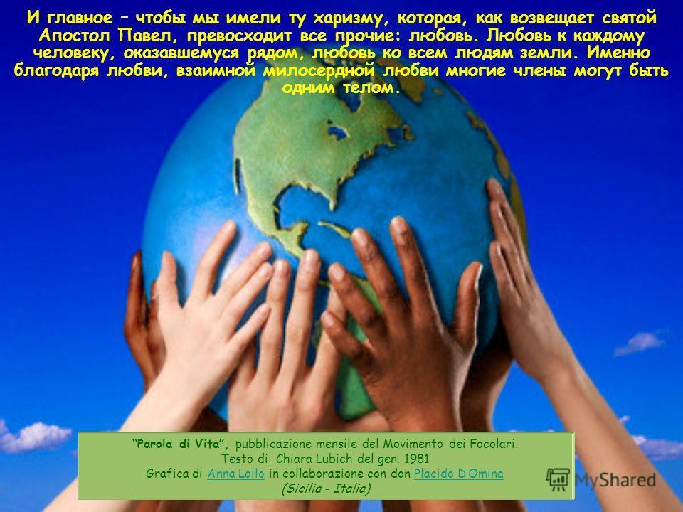 (…) И не пренебрегать тем, что Бог просит нас делать там, где мы находимся, даже если повседневная работа кажется нам монотонной и малозначимой: мы все принадлежим к одному телу и каждый, будучи его членом, участвует в деятельности всего тела, остава