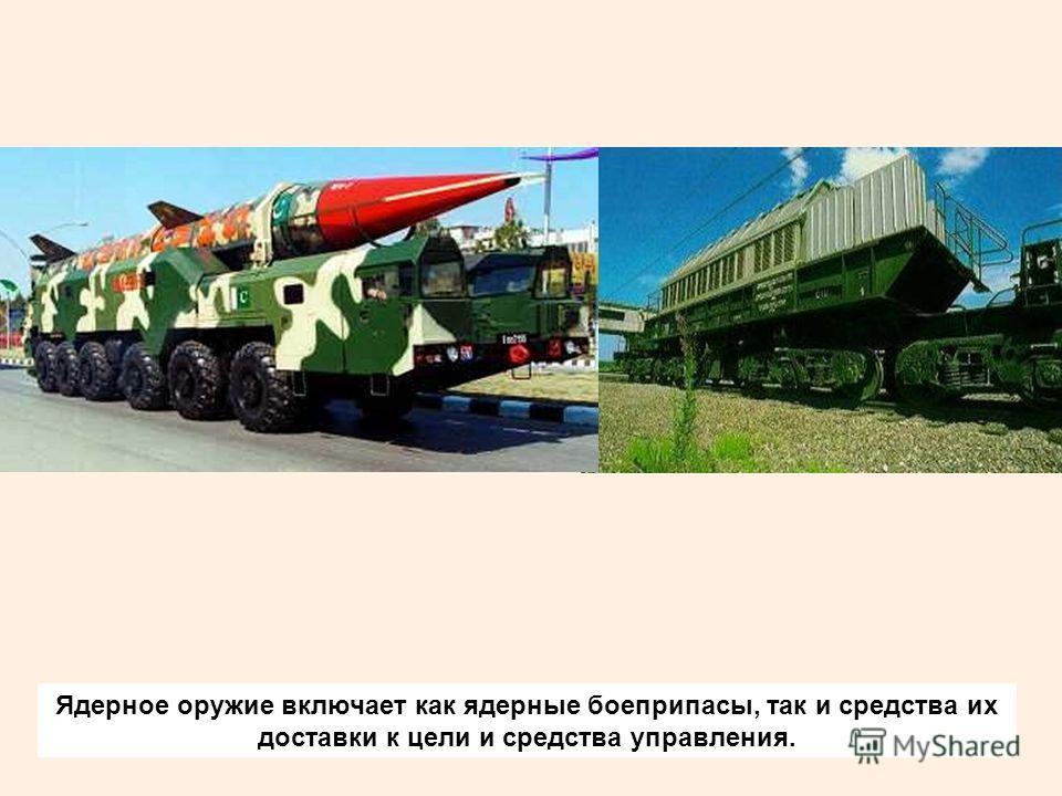 Ядерное оружие включает как ядерные боеприпасы, так и средства их доставки к цели и средства управления.