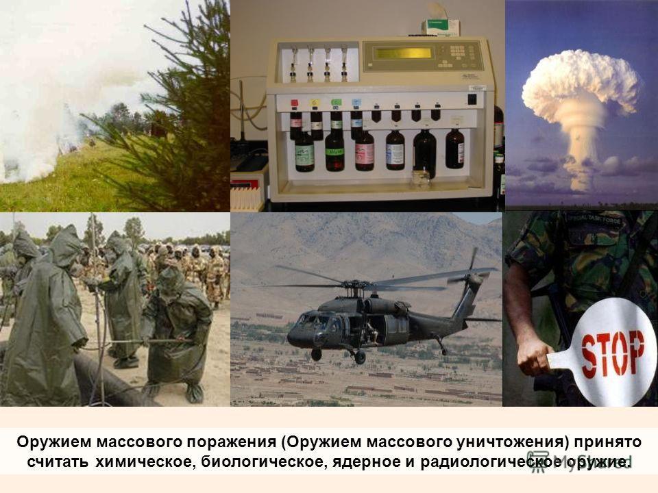Оружием массового поражения (Оружием массового уничтожения) принято считать химическое, биологическое, ядерное и радиологическое оружие.