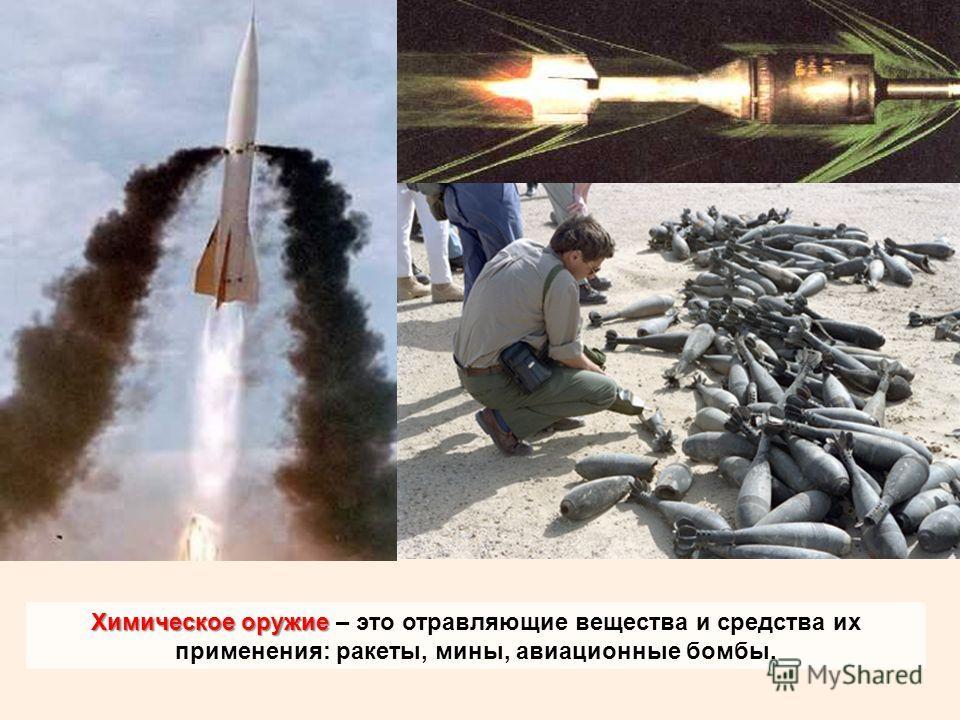 Химическое оружие Химическое оружие – это отравляющие вещества и средства их применения: ракеты, мины, авиационные бомбы.