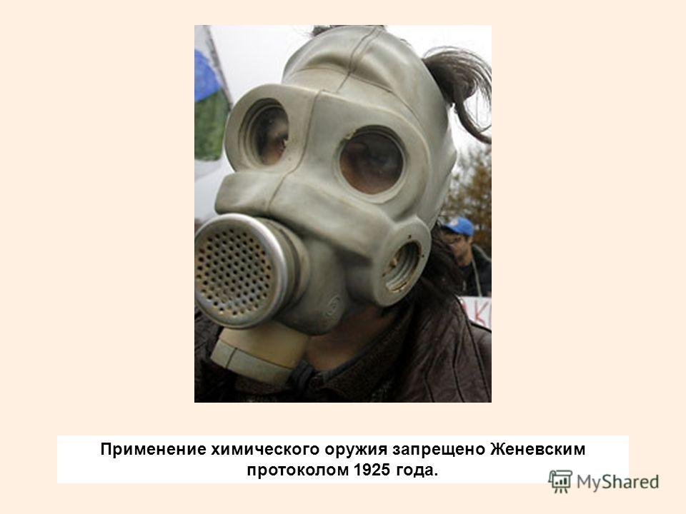 Применение химического оружия запрещено Женевским протоколом 1925 года.