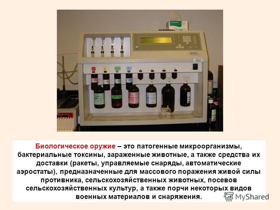 Радиологическое оружие презентация
